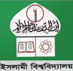 Kushtia-Islamic-University