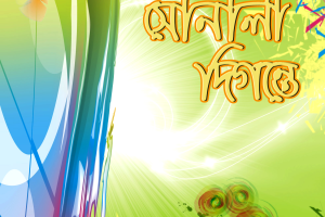 এসো সোনালী দিগন্তে