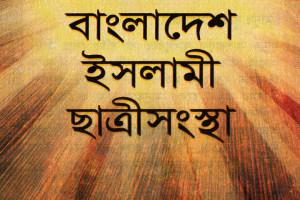 বাংলাদেশ ইসলামী ছাত্রীসংস্থা :: ইসলামী আদর্শবাহী একক ছাত্রী সংগঠন